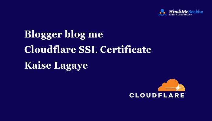 blogger-blog-cloudflare-free-ssl-certificate-setup-kaise-kare