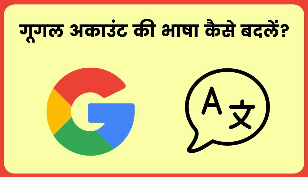 Google Account Language Change Kaise Kare