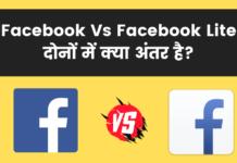 Facebook Vs Facebook Lite दोनों में क्या अंतर है?