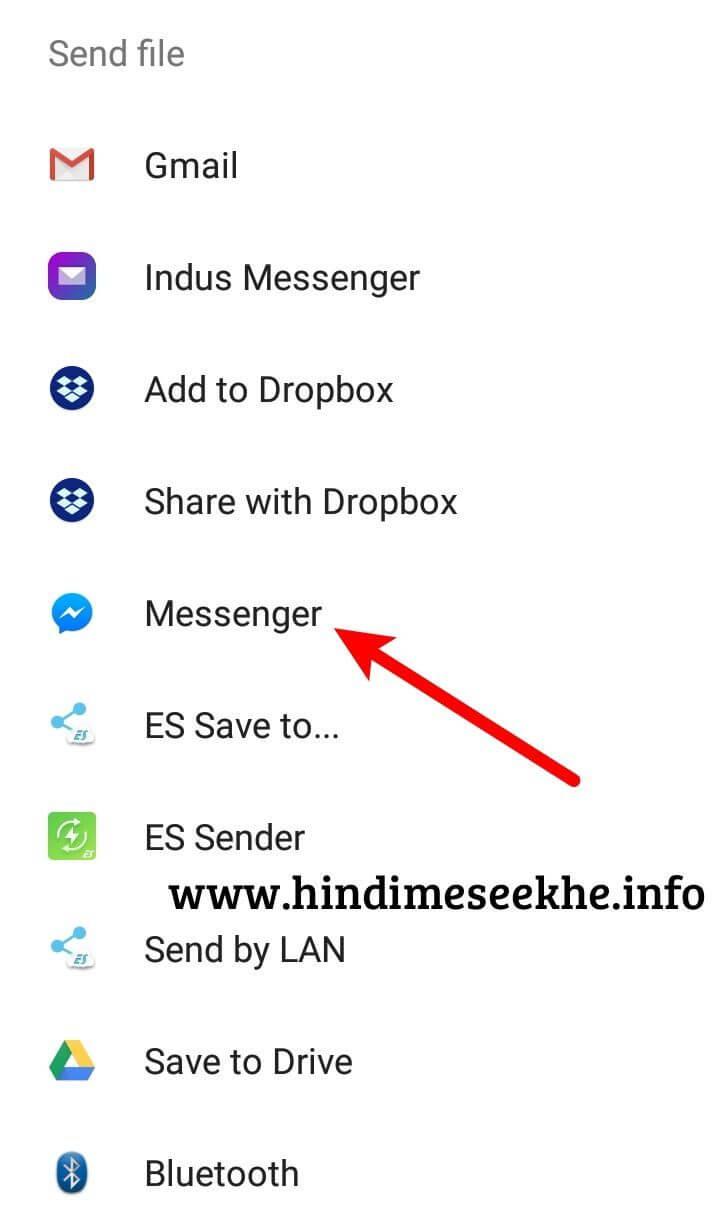 Facebook Messenger Me Gana Kaise Bheje