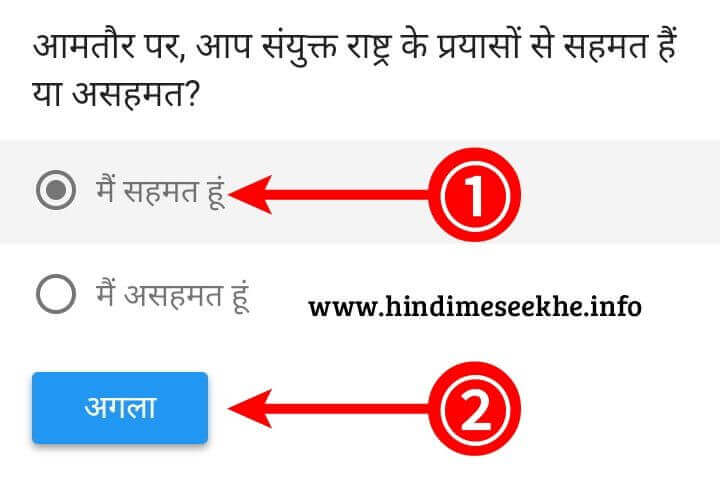 Google Opinion Rewards Survey Answer Kaise De