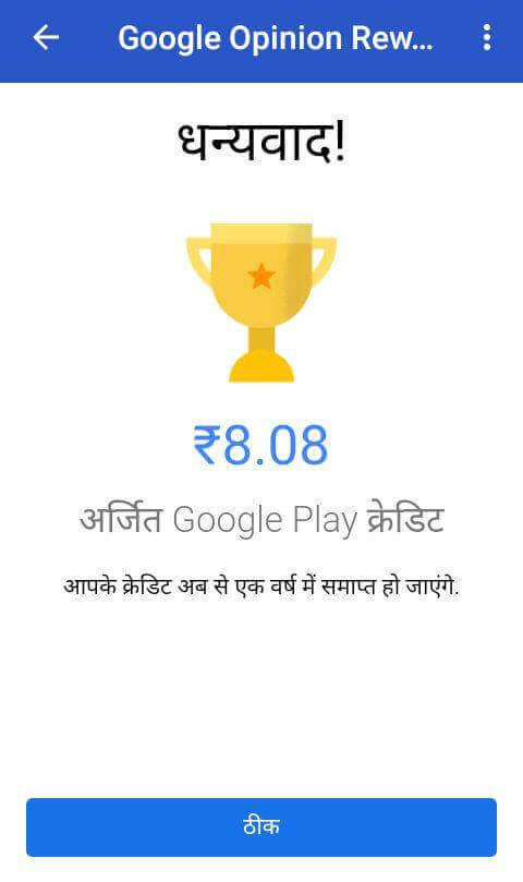 Google Opinion Rewards Se Paise Kaise Kamaye