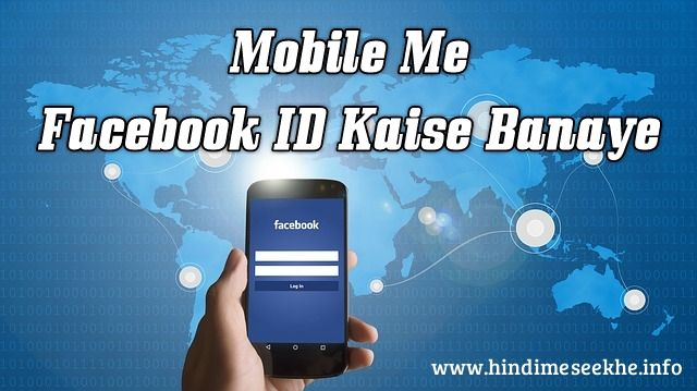 Mobile Par Facebook Id Kaise Banate Hai
