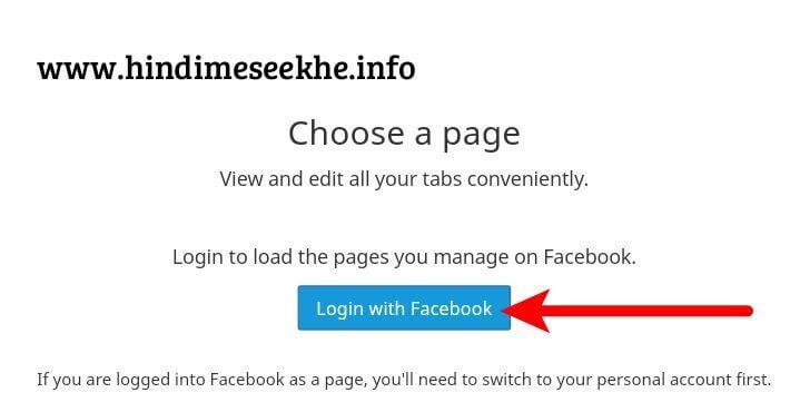Facebook Se Backlink Kaise Paye