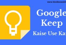 Google Keep App Kya Hai Or Kaise Use Kare
