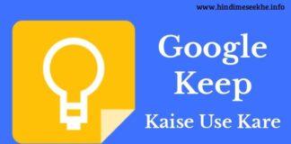 Google Keep App Kya Hai Or Kaise Use Kare