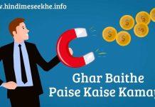 ghar-baithe-earning-app-se-kaise-kamaye
