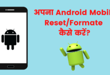 Android Mobile Reset Kaise Kare