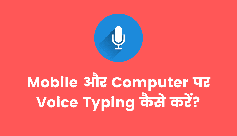 Mobile Or Computer Par Voice Typing Kaise Kare