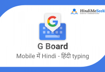 mobile-gboard-hindi-type-kaise-kare