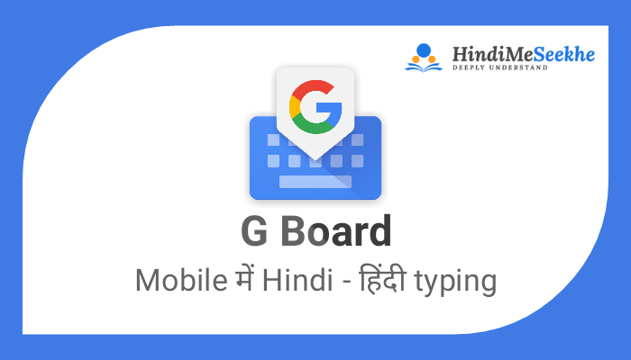 gboard-keyboard-app-mobile-me-hindi-typing-kaise-kare