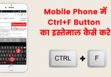 Mobile Phone Me Ctrl+F Button Ka Istemal Kaise Kare