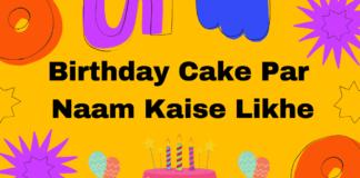 Birthday Cake Par Naam Kaise Likhe Online