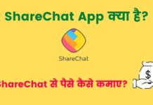 ShareChat App क्या है और इससे पैसे कैसे कमाए