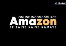 amazon-se-online-paise-kaise-banaye