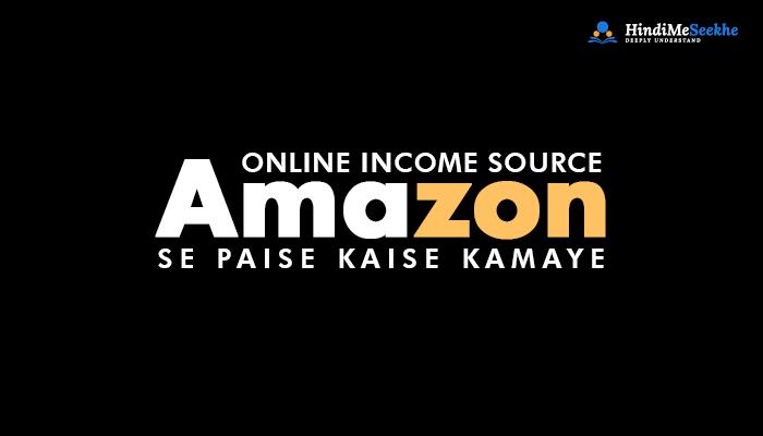 Amazon Se Online Paise Kaise Kamaye