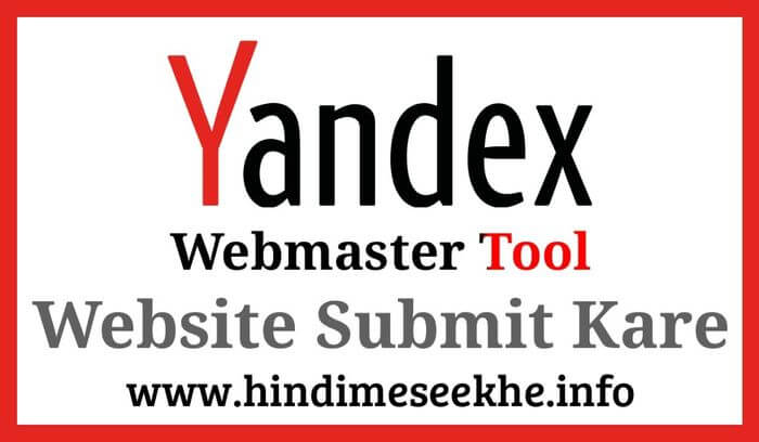 yandex-webmaster-tool-me-website-blog-submit-kaise-karte-hai