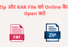 Zip Or RAR File Ko Online Kaise Open Kare?