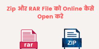 Zip Or RAR File Ko Online Kaise Open Kare?