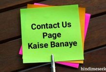 Blogger-contact-us-page-kaise-banaye