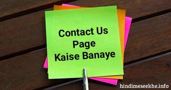 Blogger-contact-us-page-kaise-banaye