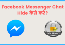 Facebook Messenger Chat Hide Kaise Kare