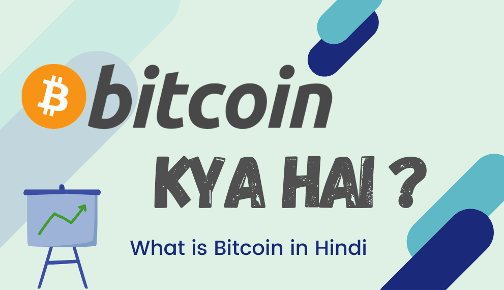 Bitcoin Kya Hai? - What is Bitcoin in Hindi