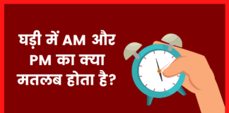 Am Pm Meaning In Hindi